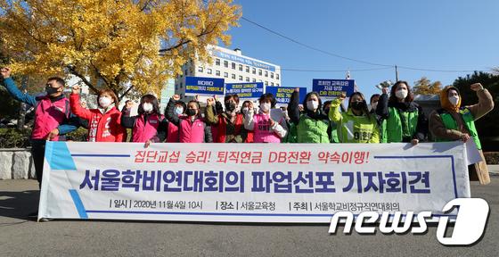 서울 학교 돌봄·급식 종사자들이 퇴직연금 제도 개선을 요구하며 예고한 파업이 일주일 앞으로 다가왔다. /사진=뉴스1