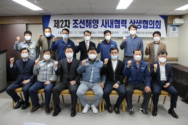 12일 부산 크라운하버호텔에서 개최된 제2차 조선해양 사내협력 상생협의회에 참석한 관계자들이 기념사진을 촬영하고 있다. /사진=한국조선해양플랜트협회