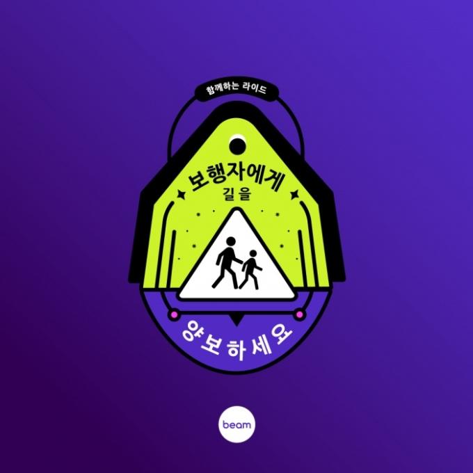 빔모빌리티는 공유 전동킥보드를 이용하는 서울시민과 보행자 안전을 위한 '함께하는 라이드 캠페인'을 론칭했다. /사진제공=빔모빌리티