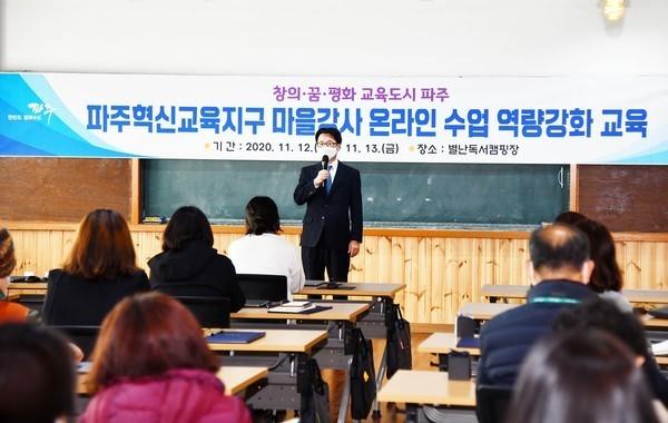 파주시, '파주혁신교육지구 시즌Ⅲ 사업' 마을강사 위촉. / 사진제공=파주시