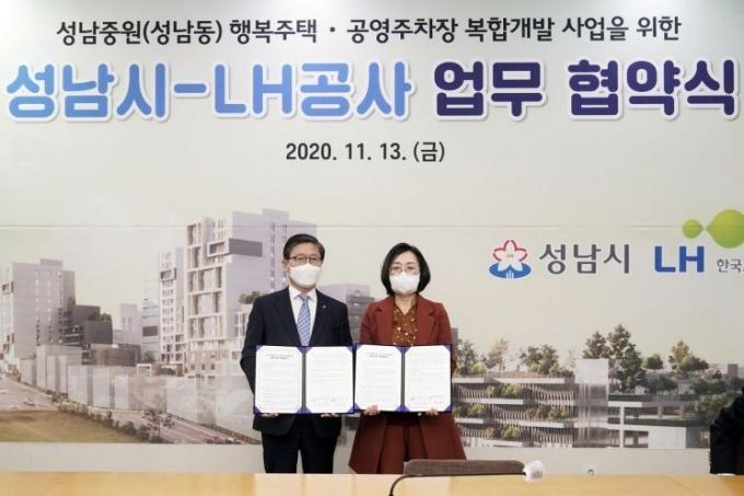성남시-LH, 성남동 주차장부지 행복주택건립 업무협약. / 사진제공=성남시