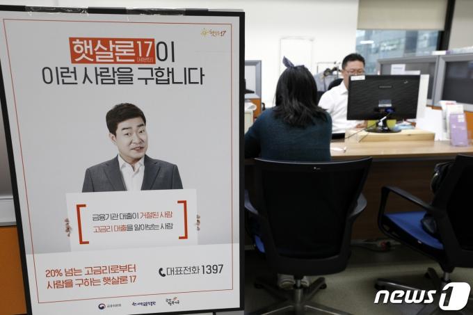 연 17.9%인 '햇살론17' 금리도 인하될 것으로 보인다. 사진은 '햇살론17'이 출시된 지난해 9월 서울 중구 서민금융통합지원센터에서 한 시민이 상담을 받는 모습./사진=뉴스1