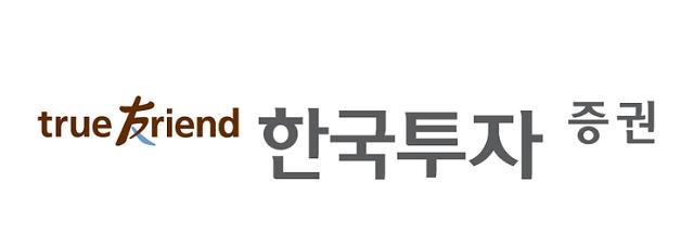 사진=한국투자증권
