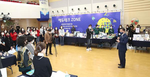 광명시는 16일 시청 대회의실에서 '2020 디딤돌 교육박람회' 행사를 열었다. / 사진제공=광명시