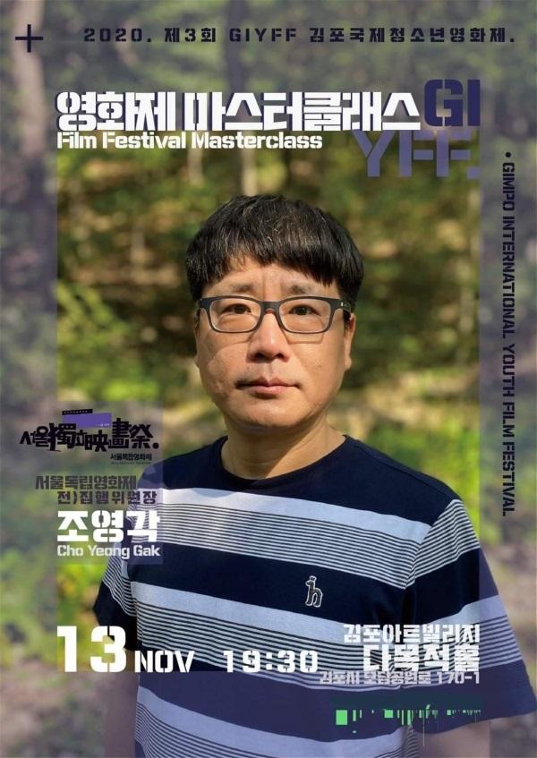 김포국제청소년영화제 11번째 마스터클래스 포스터. / 사진제공=김포국제청소년영화제조직위원회