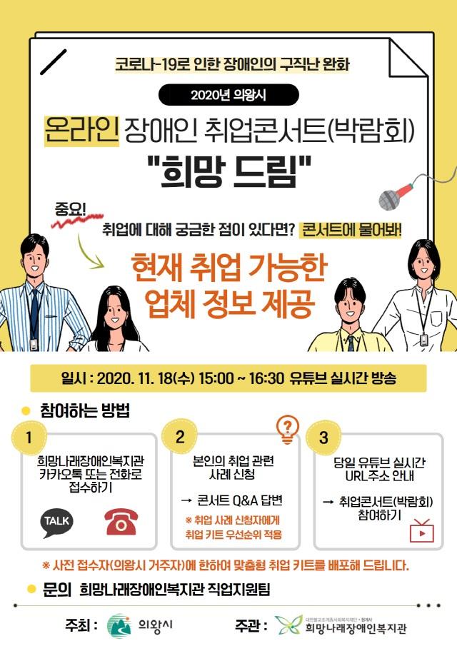 의왕시, 온라인 장애인 취업콘서트 '희망드림' 개최 포스터. / 사진제공=의왕시