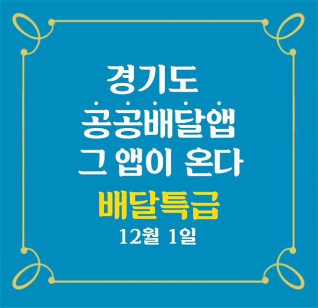 경기도 공공배달앱 '배달특급'이 드디어 12월 1일 첫발을 뗀다. / 자료제공=경기북부청