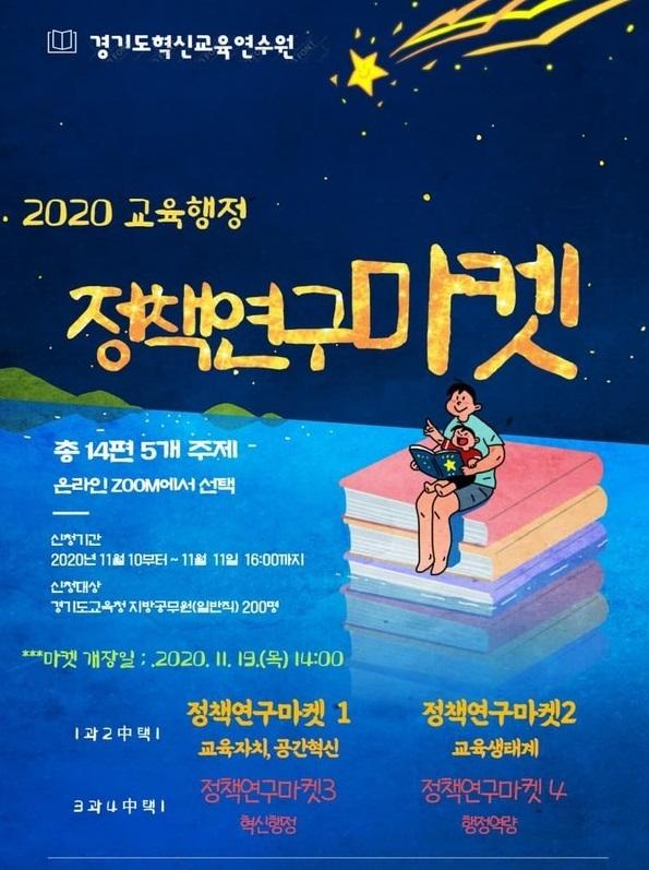 경기도혁신교육연수원, '교육행정 정책연구마켓' 개최 포스터. / 사진제공=경기도혁신교육연수원