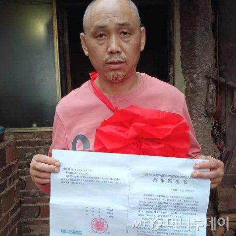 중국에서 25년6개월 동안 억울하게 옥살이를 하고 무죄를 선고 받아 풀려난 남성이 국가를 상대로 20억원 정도의 손해배상 소송을 제기했다. /사진=펑파이·머니투데이