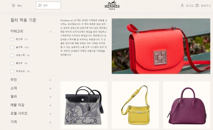 명품 브랜드 에르메스는 올 6월부터 공식 온라인몰을 열었다. /사진=에르메스 홈페이지 캡처