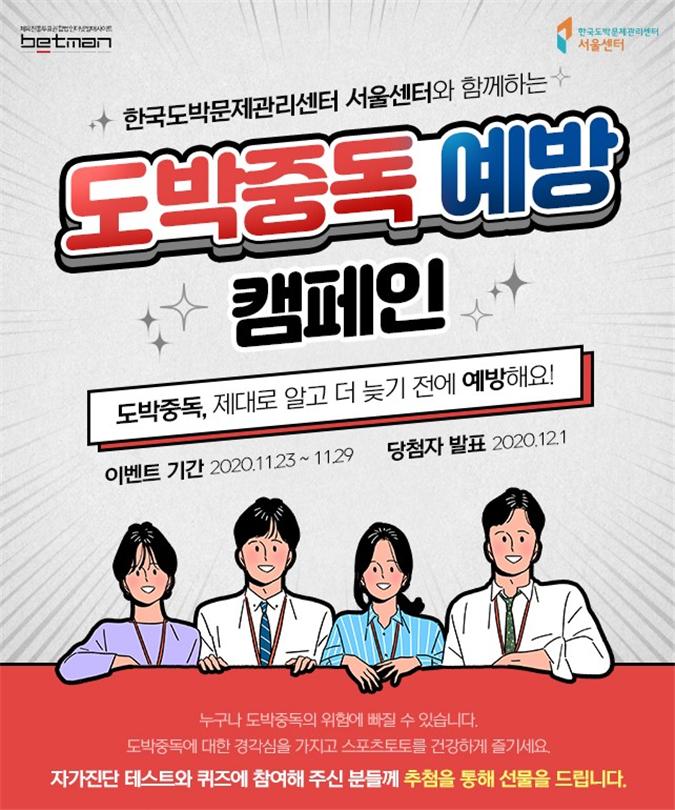 한국도박문제관리센터 서울센터-스포츠토토코리아, 도박문제 예방‧치유 맞손