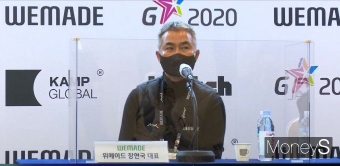 장현국 위메이드 대표가 지스타2020 메인 스폰서로 참가하게 된 계기에 대해 밝혔다. /사진=강소현 기자