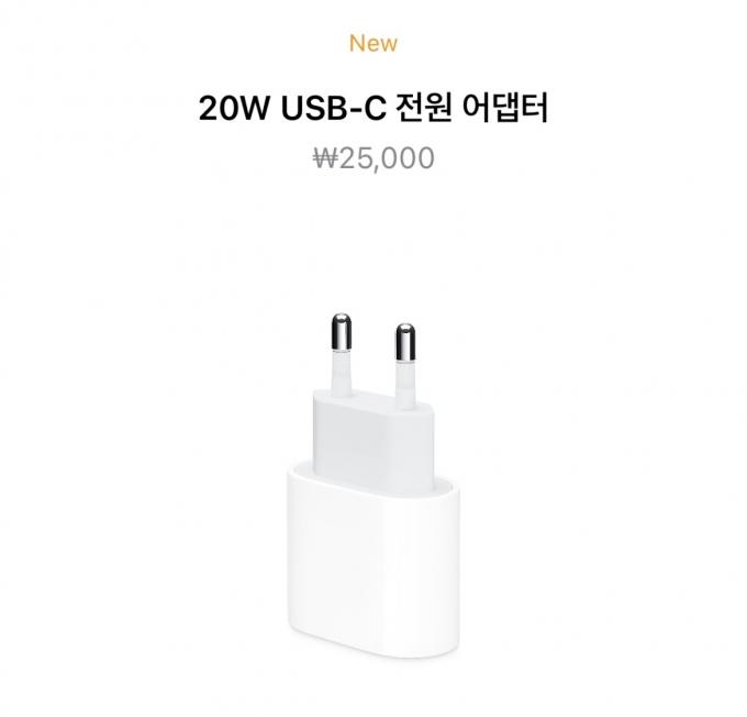 애플은 아이폰12 시리즈를 출시하며 충전기를 기본 패키지에서 제외했다. 사진은 별매 중인 20W 충전기. /사진=애플 홈페이지 캡처