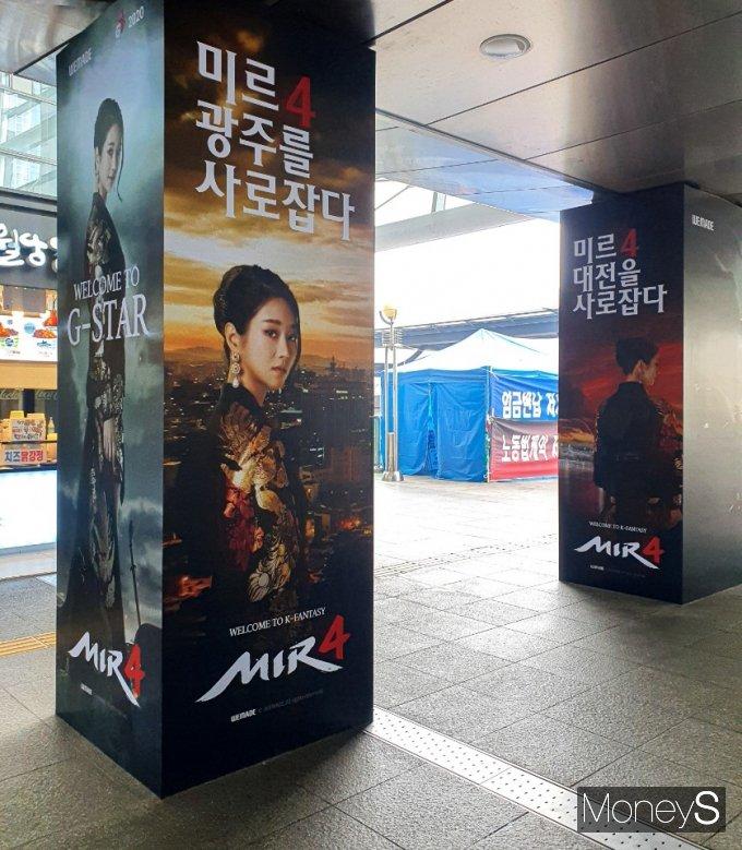 부산역 곳곳에 랩핑된 미르4 홍보 포스터. /사진=강소현 기자