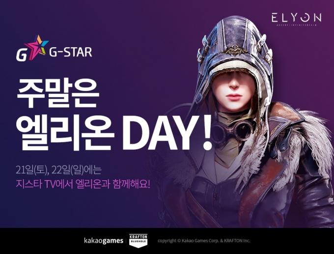 글로벌 멀티플랫폼 게임 기업 카카오게임즈가 서비스하고 크래프톤에서 개발한 PC MMORPG(대규모 다중접속역할수행게임) '엘리온(ELYON)'이 21일과 22일 지스타TV를 통해 공개된다. /사진=카카오게임즈 제공