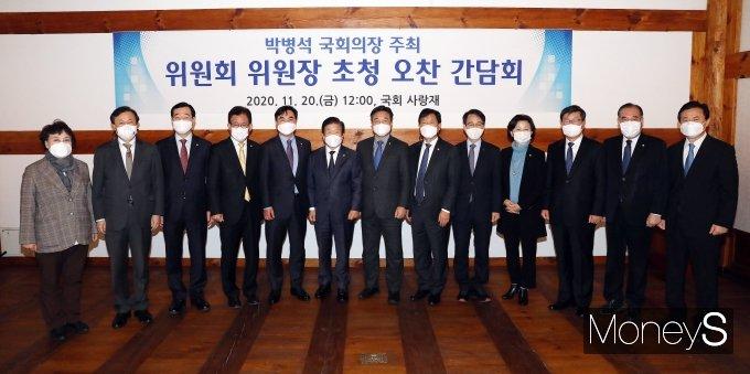 [머니S포토] 박병석 국회의장 주최 위원회 위원장 초청 오찬간담회
