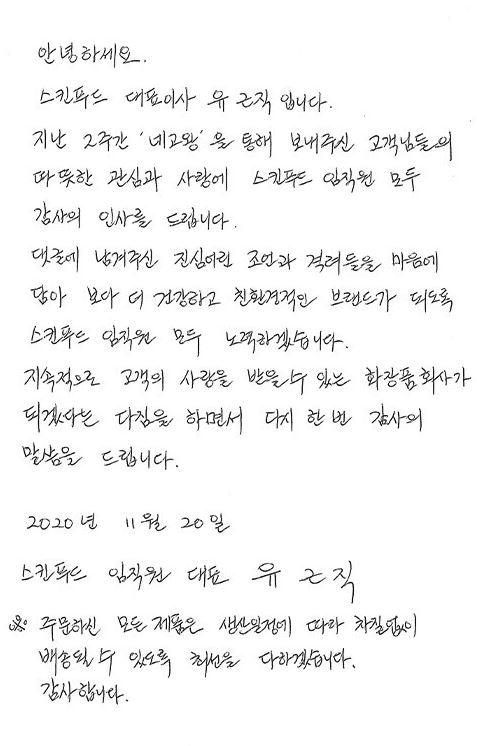 유근직 스킨푸드 대표는 손편지를 통해 '네고왕' 이벤트를 향한 고객 성원에 감사를 표했다./사진=스킨푸드