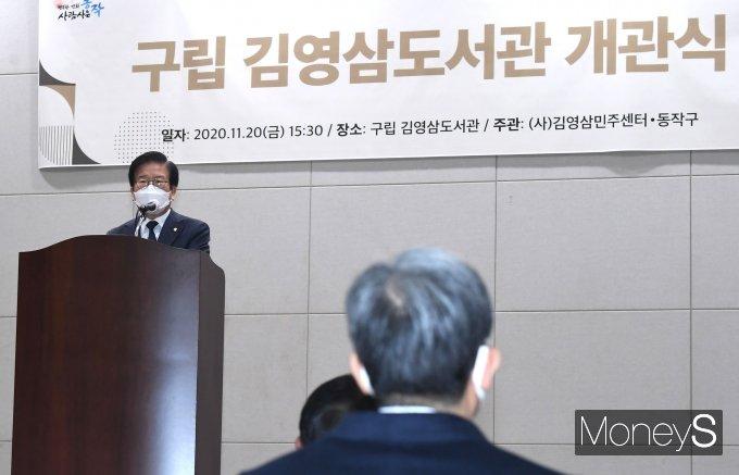 [머니S포토] 박병석 의장 '김영삼도서관 개관을 축하합니다'