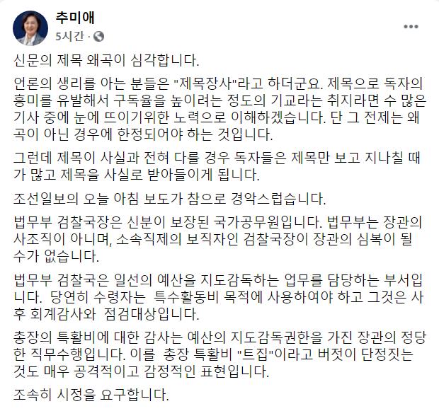 추미애 법무무 장관이 21일 자신의 페이스북을 통해 조선일보의 보도를 비판했다. /사진=추 장관 페이스북 캡처