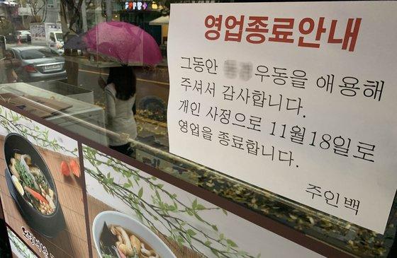 서울 중구 한 식당 출입구에 폐업을 알리는 안내문이 붙어있다. /사진=뉴시스