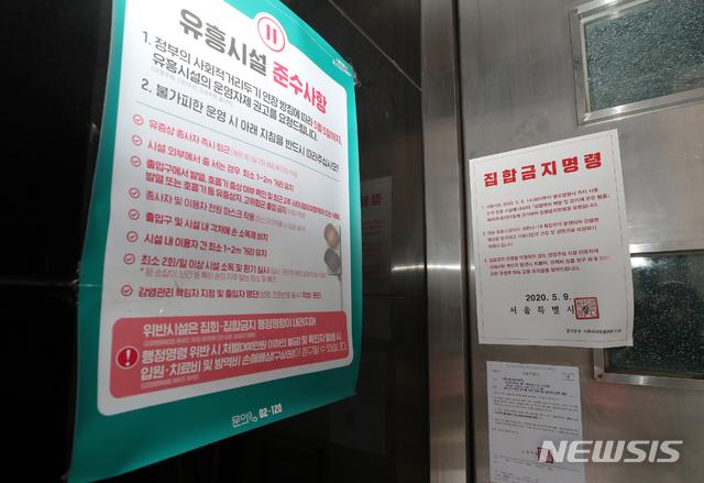 사회적 거리두기가 2단계로 격상됨에 따라 24일부터 서울·경기지역 술집·뷔페 등 고위험시설 운영이 중단된다/사진=뉴시스