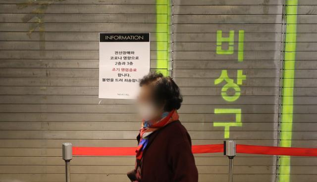 22일 오후 서울 서초구 뉴코아아웃렛 강남점 2, 3층에 전산 장애로 영업을 조기 종료한다는 안내문이 붙어 있다. 이랜드그룹은 이날 내부 네트워크 시스템에 랜섬웨어 공격을 받았다./사진= 뉴스1
