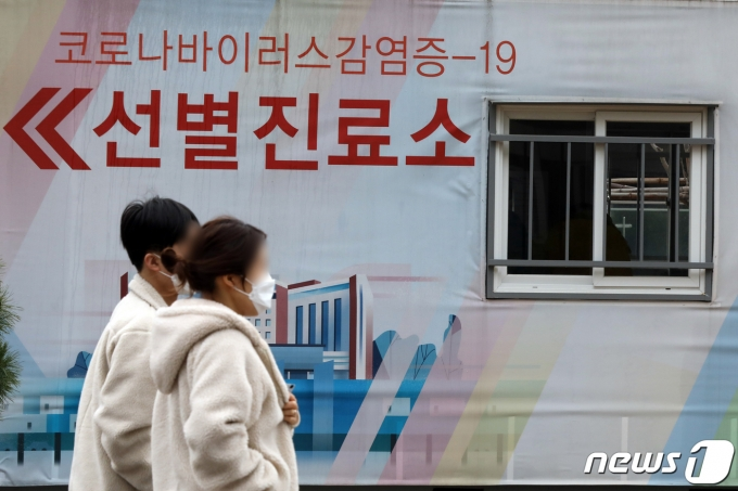 22일 오전 서울 종로구 서울대학교병원에 마련된 선별진료소에서 내원객들이 신종 코로나바이러스 감염증(코로나19) 진단 검사를 받기 위해 발걸음을 옮기고 있다. 2020.11.22/뉴스1 © News1 황기선 기자