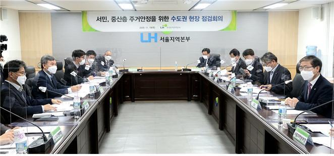 LH는 정부의 '서민·중산층 주거안정 지원방안(전세대책)' 지원을 위해 관련조직을 신설하고 '수도권 현장 점검회의'를 개최했다. /사진제공=LH