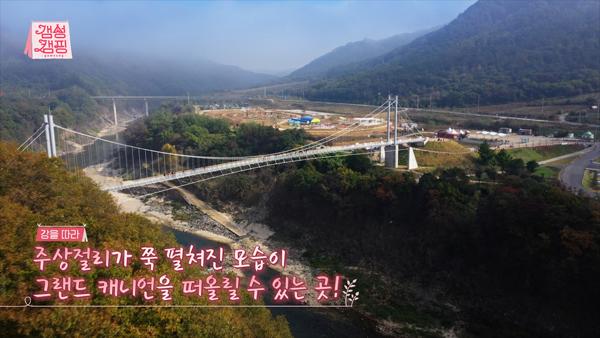 JTBC 예능프로그램 '갬성캠핑' 캡처본. / 사진제공=포천시