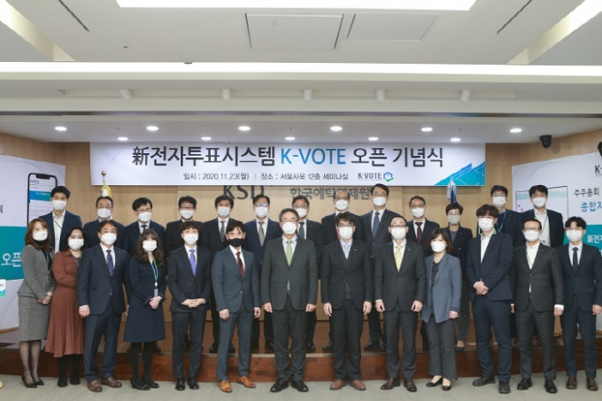 한국예탁결제원이 23일 예탁원 서울사옥에서 새로운 전자투표시스템(K-VOTE)을 출범 기념식을 개최했다.(앞줄 좌측부터 일곱번째)이명호 한국예탁결제원 사장을 비롯한 임직원들이 기념식에 참석했다./사진=한국예탁결제원