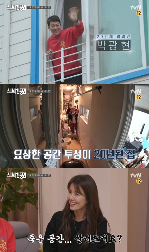 배우 박광현이 '신박한 정리'에 출연한다. /사진=tvN 제공