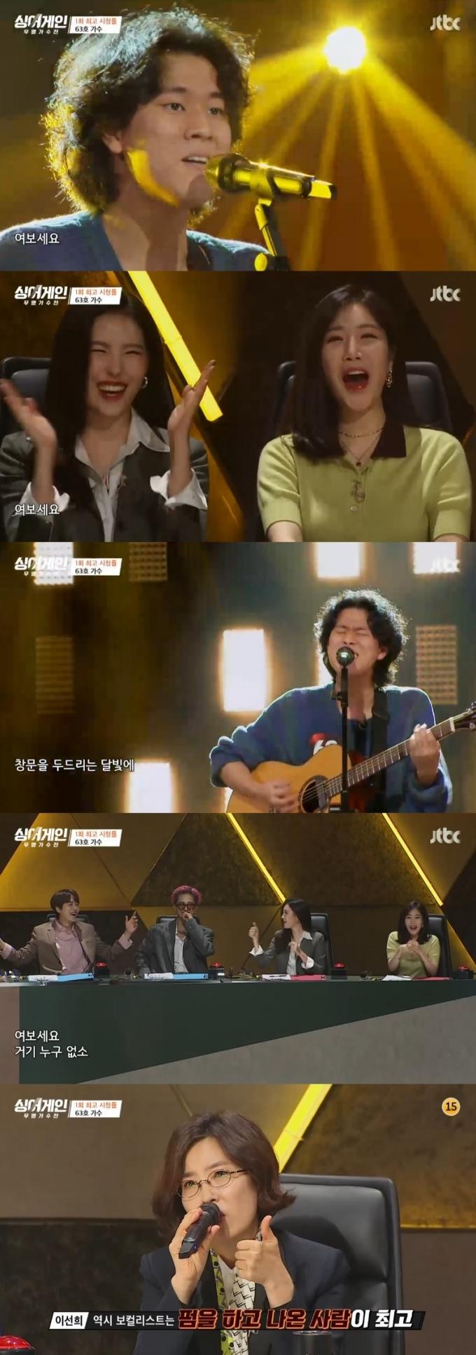 JTBC '싱어게인' 캡처 © 뉴스1
