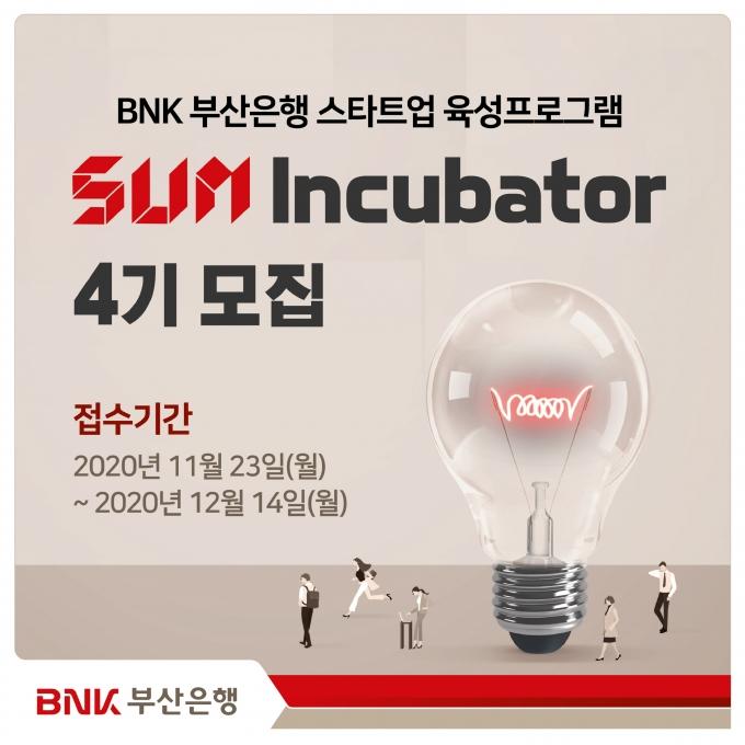 BNK부산은행이 지역 스타트업 육성 프로그램 '썸 인큐베이터(SUM Incubator)' 4기를 모집한다./사진=부산은행