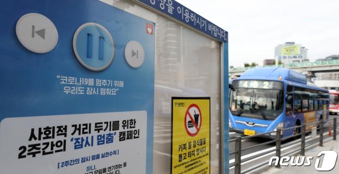 신종 코로나바이러스 감염증(코로나19) 재확산으로 지난 24일부터 수도권에 사회적 거리두기 2단계가 시행됐다. 사진은 지난 24일 서울 중구 서울역버스종합환승센터에 멈춤 캠페인 안내문이 붙어있는 모습./사진=뉴스1