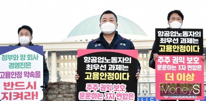 [머니S포토] 항공노조, 국회 앞 피켓시위