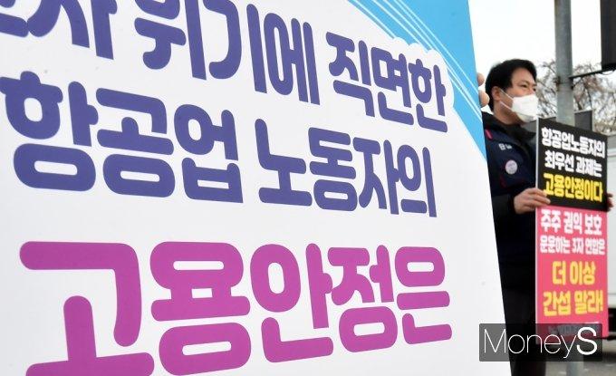 """[머니S포토] 대한항공·아시아나항공 노조 """"3자연합 물러나라"""" 피켓시위"""