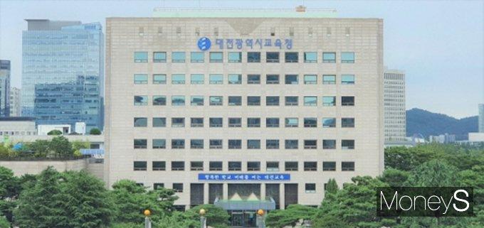 대전시교육청. /사진=김종연 기자