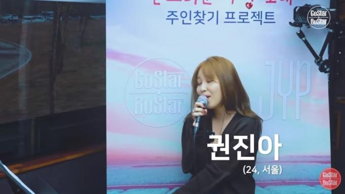 권진아가 '촌스러운 사랑 노래' 주인 찾기 프로젝트에 참여했다. /사진=고스타버스타 유튜브 캡처