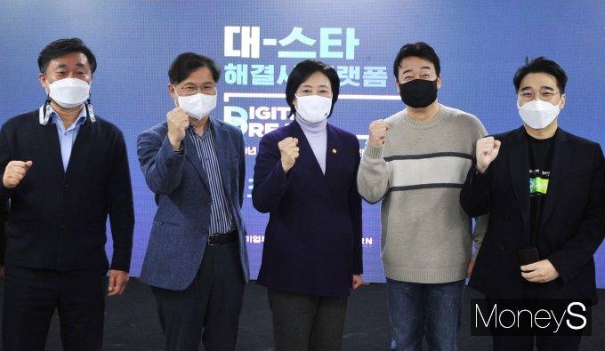 [머니S포토] '대-스타 해결사 플랫폼 파이팅!'