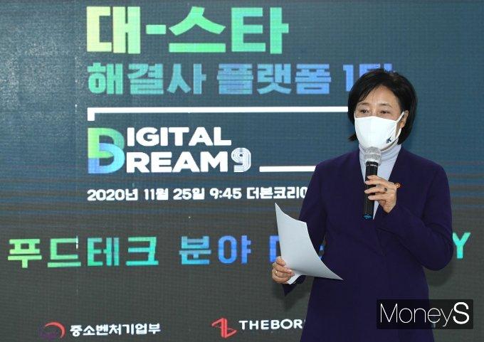 [머니S포토] 푸드테크 분야 데모데이 행사에서 인사말하는 박영선 장관