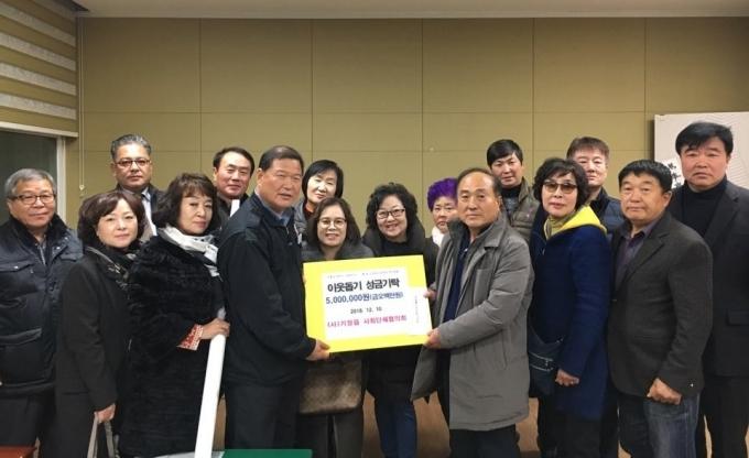 기장읍사회단체협의회가 지난 2018년 12월 10일 이웃돕기 성금을 기탁했다./사진=기장읍사회단체협의회