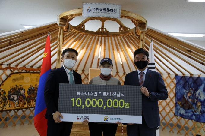 광주신세계는 25일 아시아밝음공동체에 몽골이주민을 위해 1000만원 의료비를 지원하는 전달식을 가졌다/사진=광주신세계 제공.