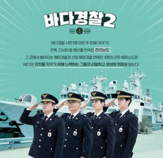 2년 전 인기리에 종영한 MBC에브리원 '바다경찰' 후속작 '바다경찰2'가 첫방송을 앞뒀다. /사진=MBC에브리원 제공