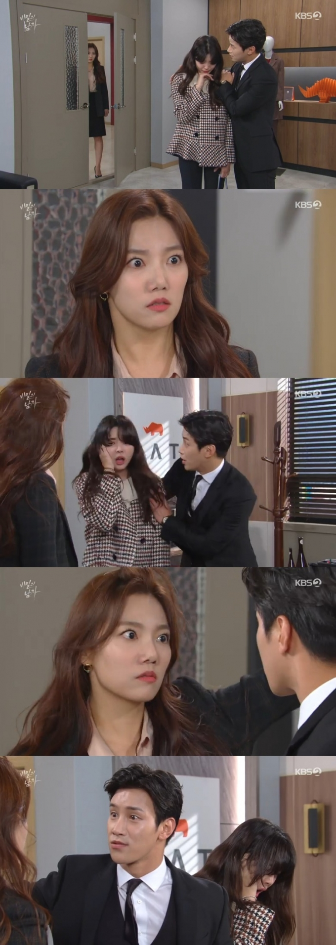 KBS 2TV '비밀의 남자' 캡처 © 뉴스1