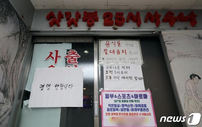 서울 강서구 한 사우나의 모습. 2020.11.15/뉴스1 © News1 김진환 기자