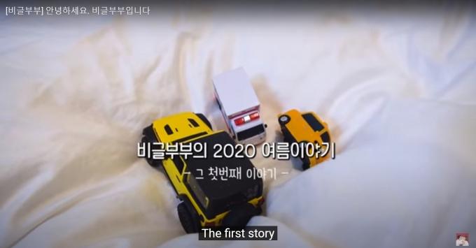 유튜브 '비글부부' 동영상 중 한 장면. /사진=유튜브 '비글부부' 캡처
