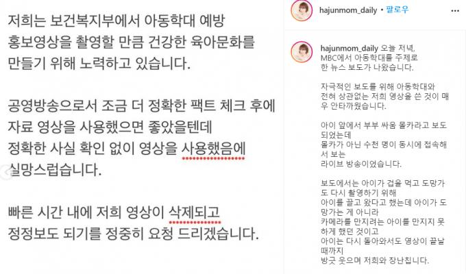 키즈 크리에이터 비글부부 측이 MBC 보도에 자신들의 영상이 잘못 사용됐다고 밝혔다. /사진=비글부부 측 인스타그램