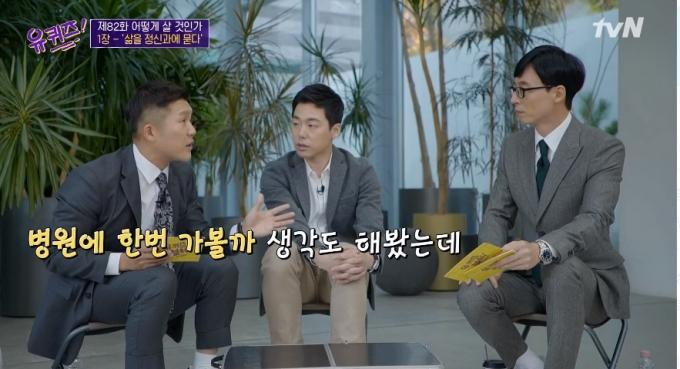 '유 퀴즈 온 더 블럭' 조세호가 우울함에 대해 언급했다. /사진=tvN 캡처