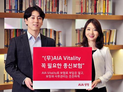 AIA생명이 할인된 보험료로 보장과 헬스케어 서비스까지 제공하는 '(무)AIA Vitality 꼭 필요한 종신보험'을 26일 출시했다./사진=AIA생명