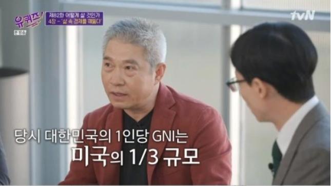 강방천 에셋플러스자산운용 회장(왼쪽)이 방송에서 자신의 투자 비법을 전수했다. /사진=tvN '유 퀴즈 온 더 블럭' 방송화면 캡처